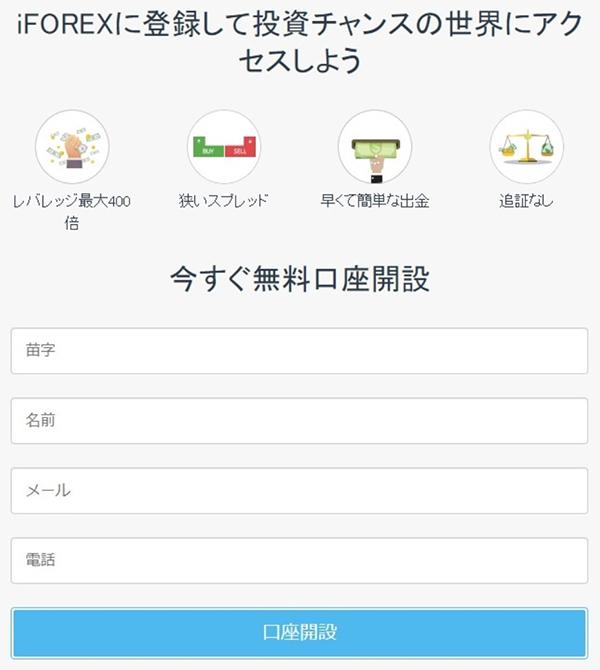 iFOREXの口座開設フォーム