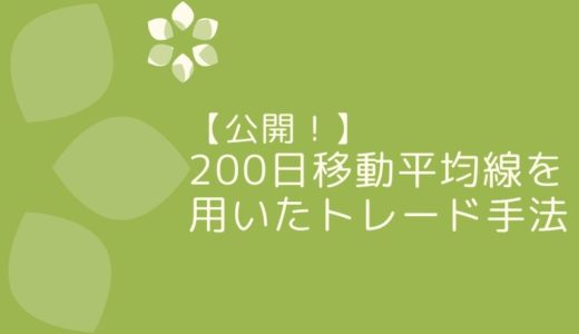 【公開!】200日移動平均線を用いたトレード手法