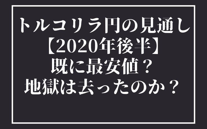 トルコリラ円の見通し【2020年後半】既に最安値?地獄は去ったのか?