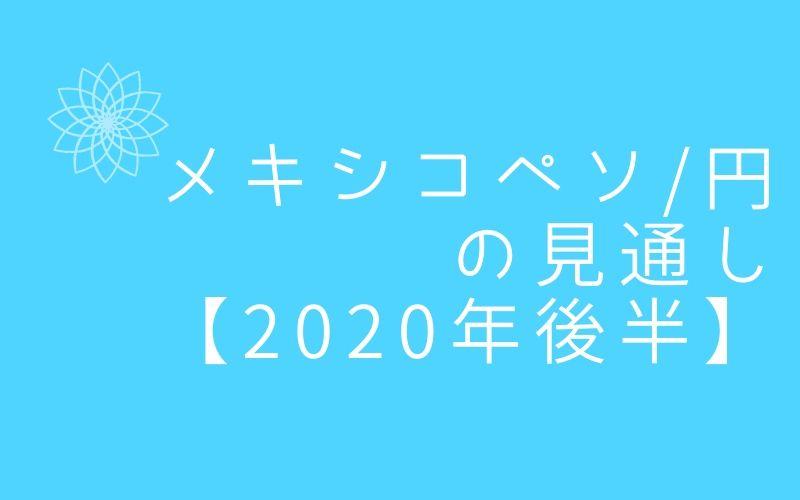 メキシコペソ円の見通し【2020年後半】