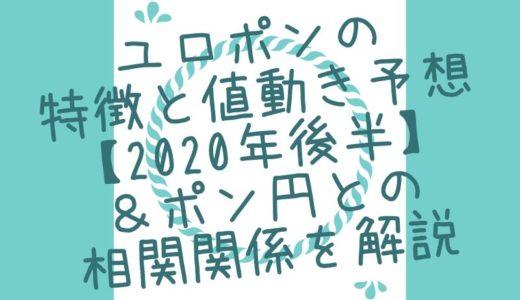 ユロポンの特徴と値動き予想【2020年後半】&ポン円との相関関係を解説