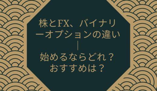 株とFX、バイナリーオプションの違い|始めるならどれ?おすすめは?
