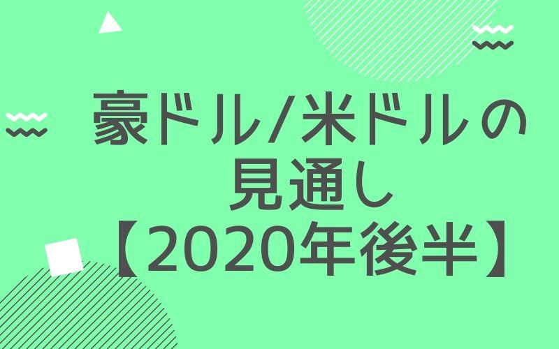 豪ドル/米ドルの見通し【2020年後半】