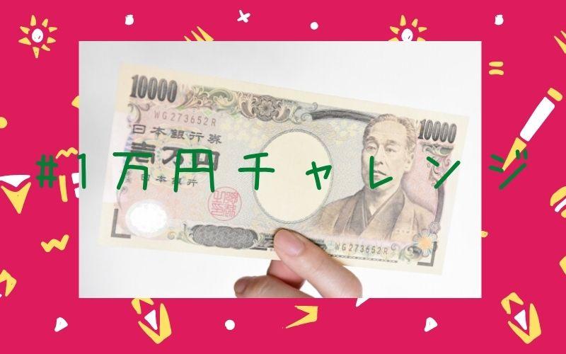 #1万円チャレンジ