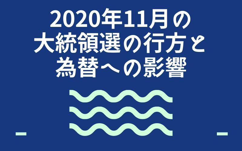 2020年11月の大統領選の行方と為替への影響