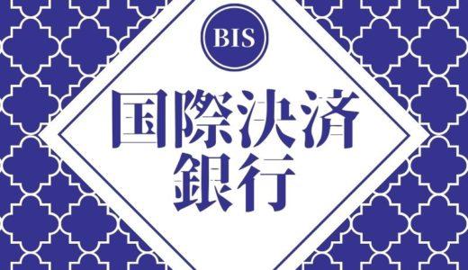 国際決済銀行(BIS)とは?わかりやすく解説