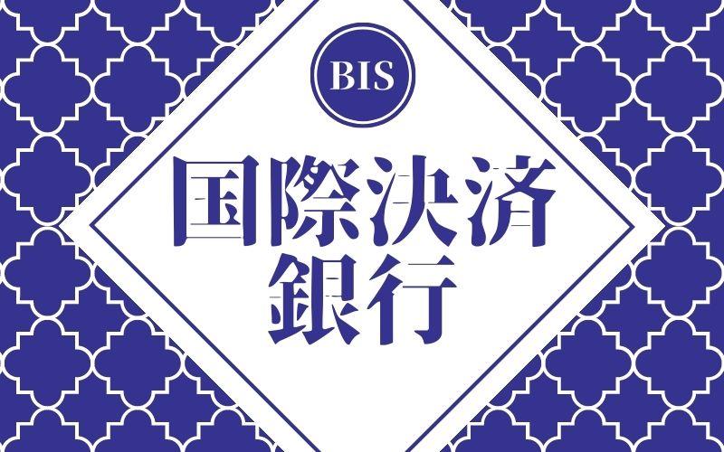 国際決済銀行(BIS)