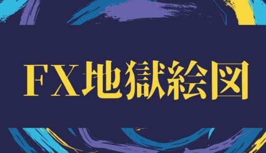 FX地獄絵図( ;  ; )