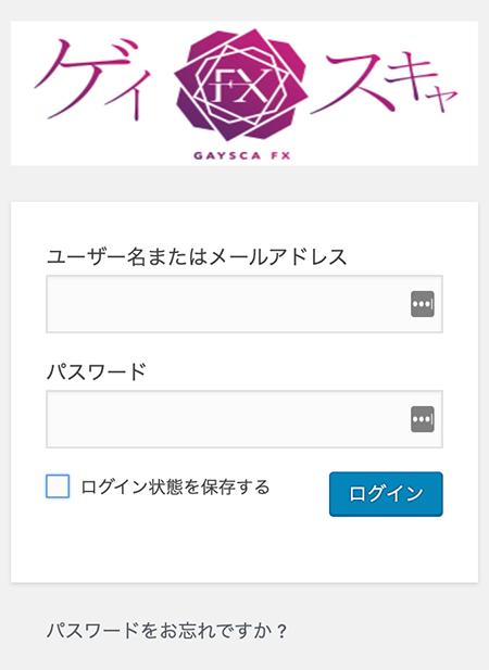 ゲイスキャFXの会員ページのログイン画面