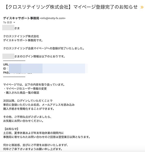 「マイページ登録完了のお知らせ」というメール