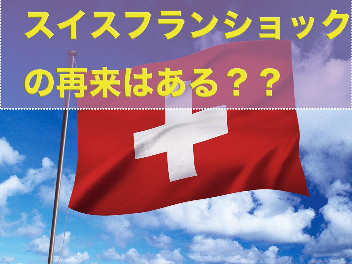 スイスフランショックの再来はある??