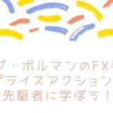 【ボブ・ボルマンのFX手法】プライスアクションの先駆者に学ぼう!