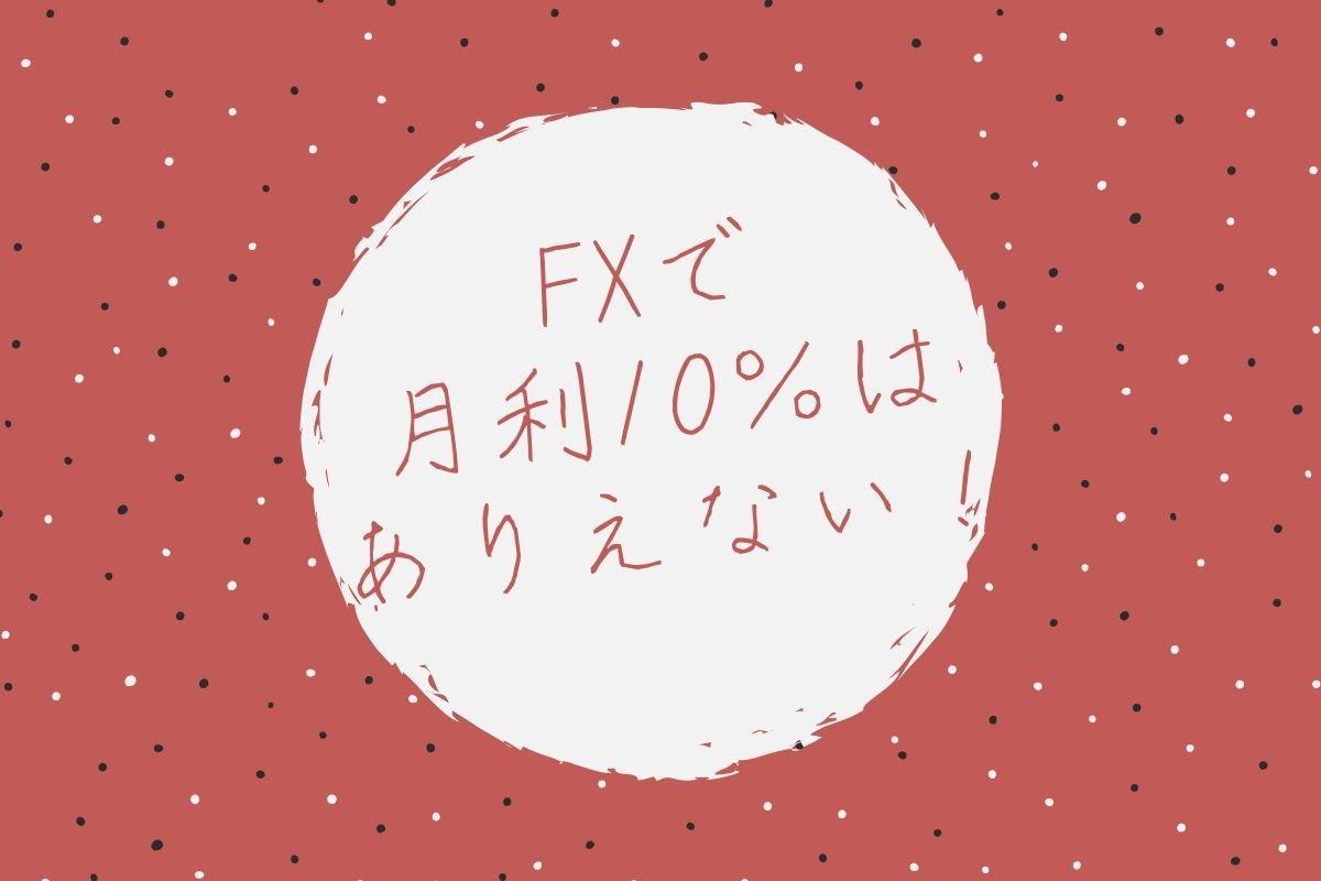 FXで月利10%はありえない!
