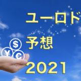 ユーロドル予想2021