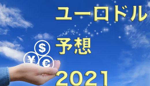 【ユーロドル予想2021】今年の値動きはどうなる!?