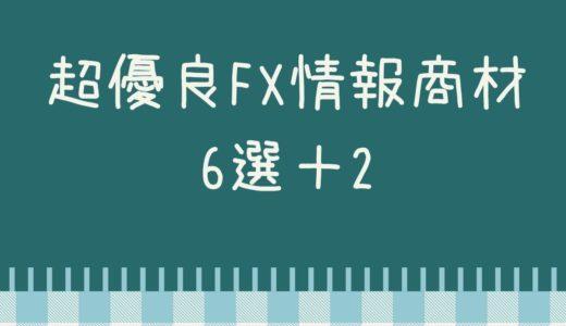 超優良FX情報商材6選+2