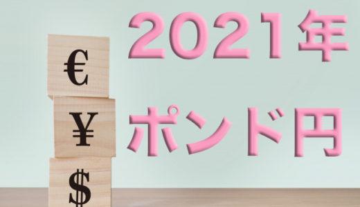 2021年ポンド円の見通しを予想