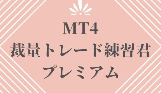 『MT4裁量トレード練習君プレミアム』の評価は?購入方法を詳しく解説。