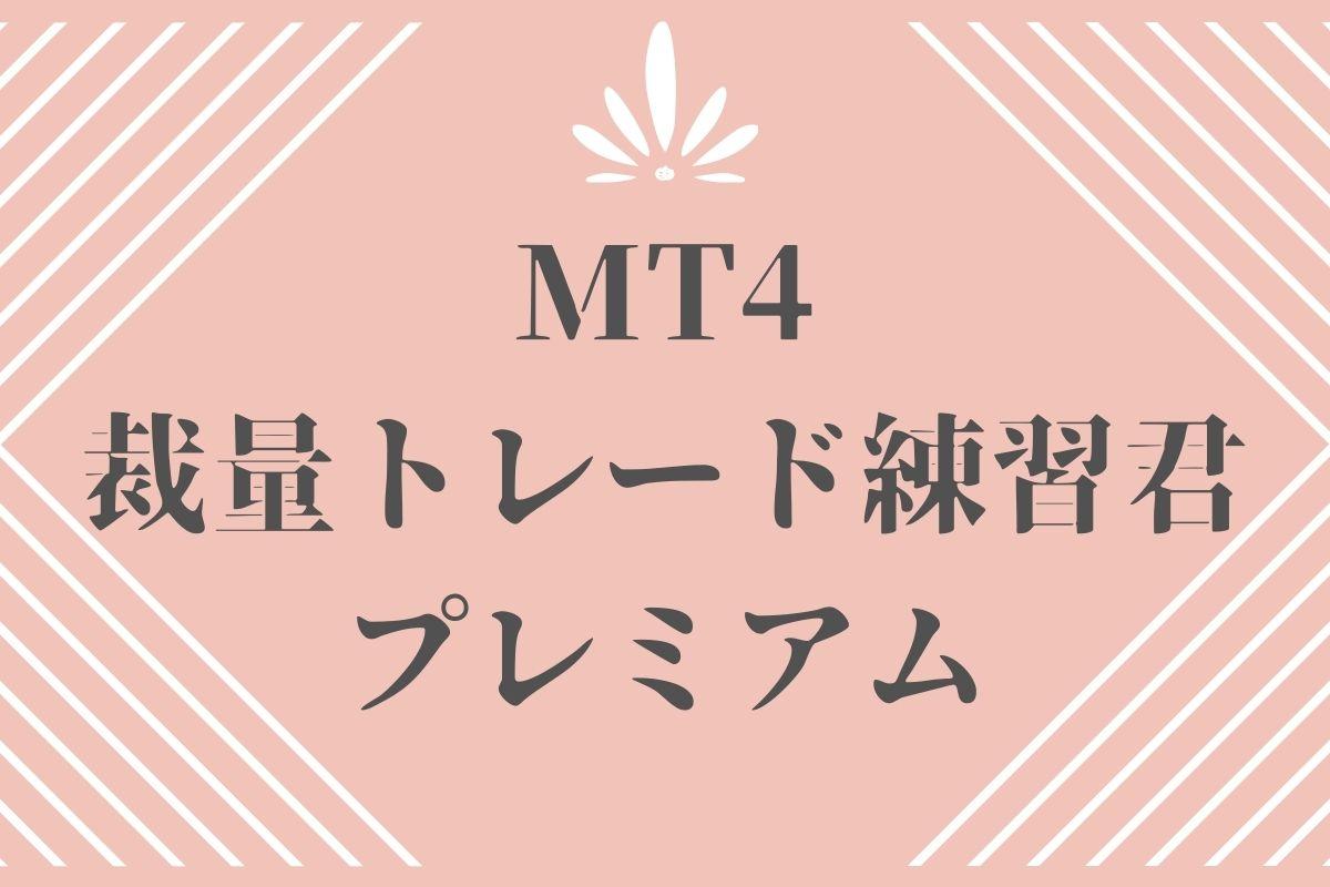 MT4裁量トレード練習君プレミアム
