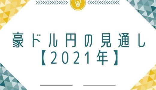 豪ドル円の見通し【2021年】チャートを用いながら予想します!