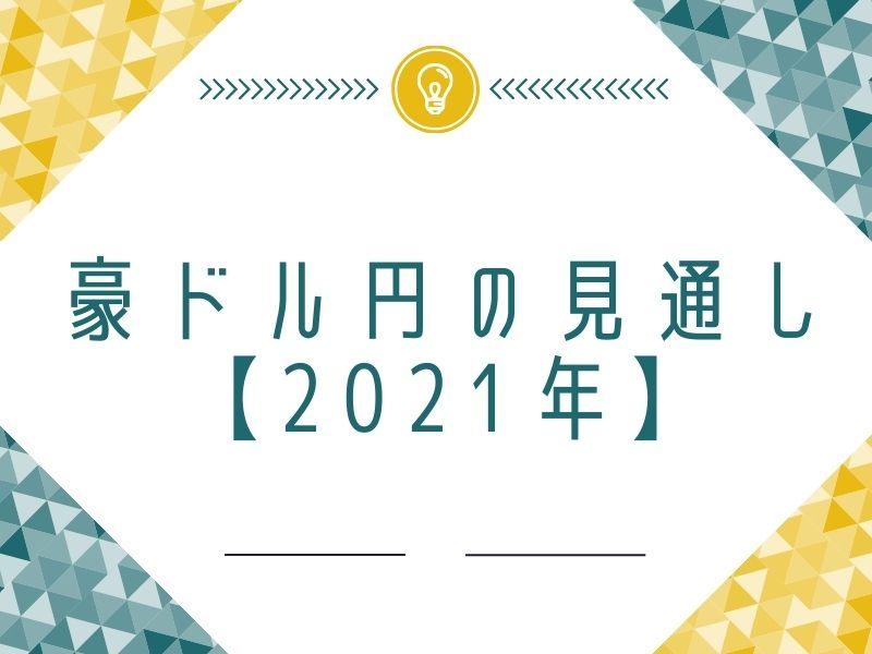 豪ドル円の見通し【2021年】