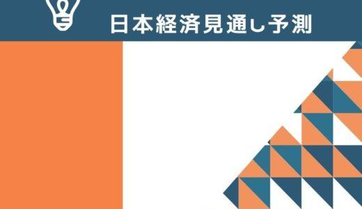 2021年日本経済見通し予測。カギはワクチン