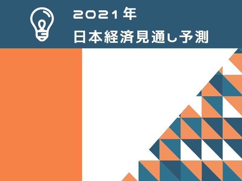 2021年日本経済見通し予測