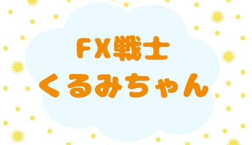 『FX戦士くるみちゃん』を読んでみた感想を書いてみました。