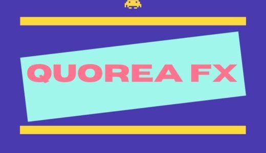 QUOREA(クオレア)FXの口コミは?メリット・デメリット・登録方法などを徹底解説!