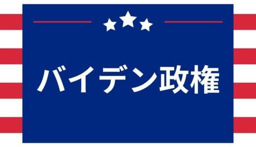バイデン大統領の日本への影響は?対中政策はどうなるのか