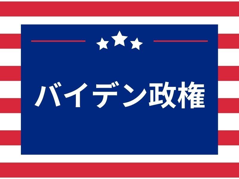 バイデン政権
