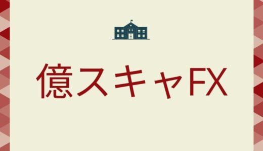 億スキャFXの評価検証【髙橋良彰】実際に購入してみた本音レビュー!