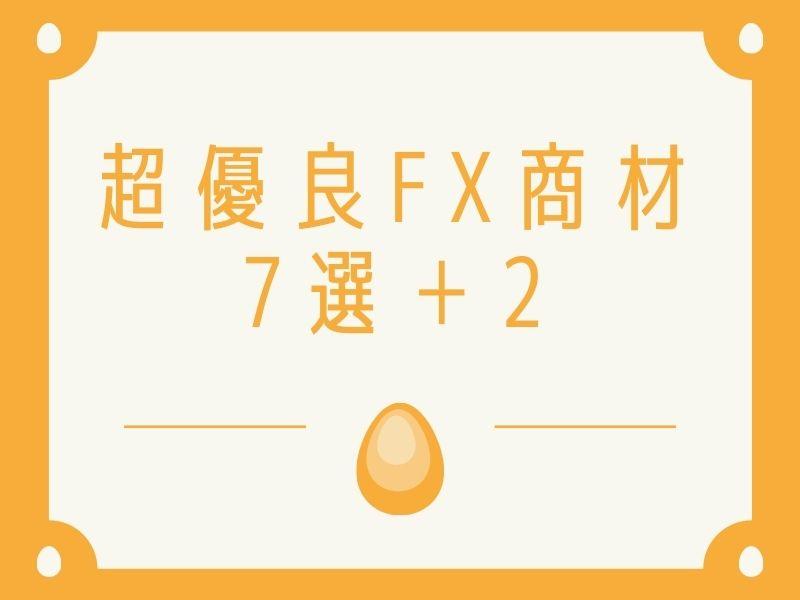 超優良FX商材7選+2