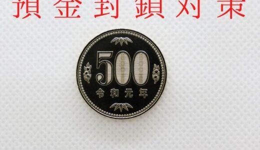 預金封鎖対策に500円硬貨は効果がある?地金は?財産没収の可能性を探る
