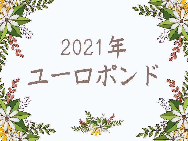 2021年ユーロポンド