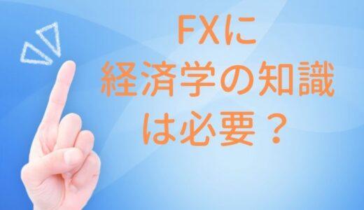 FXに経済学の知識は必要?ファンダメンタルズ分析を学ぶメリット