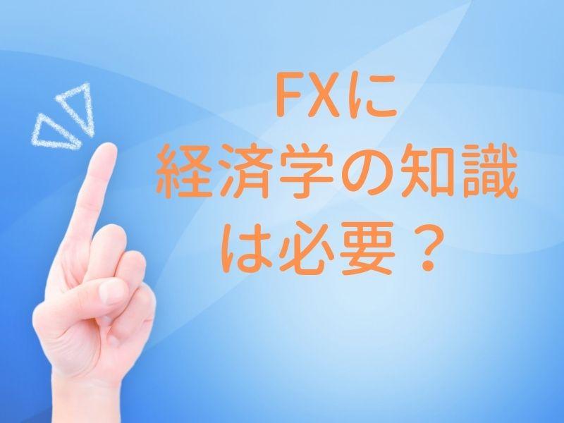 FXに経済学の知識は必要?