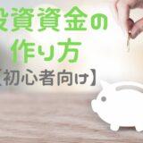 投資資金の作り方【初心者向け】