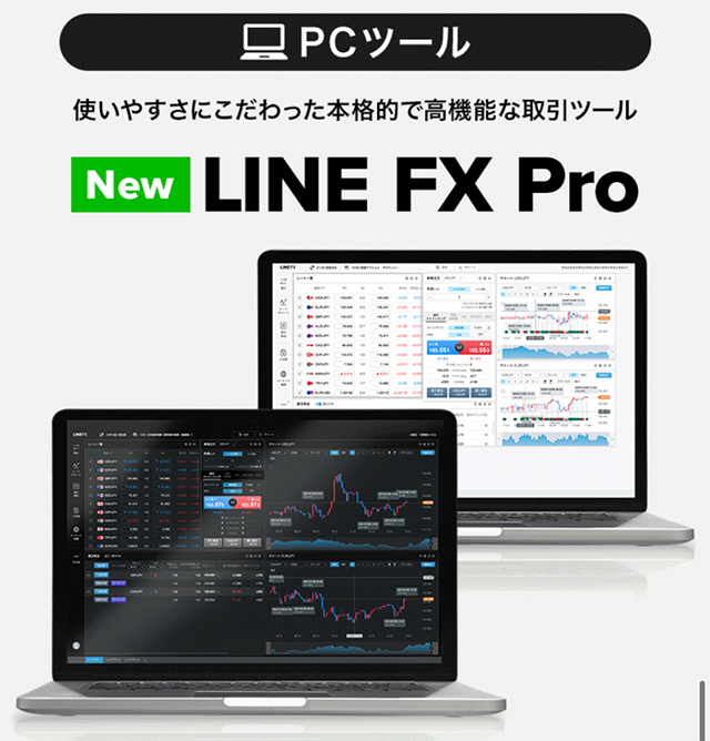 PC版取引ツールLINE FX Pro