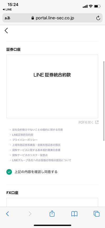 LINE証券総合約款