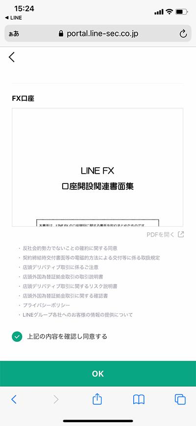 LINE FX口座関連書面集