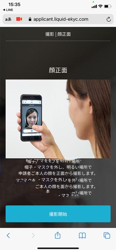 顔正面の撮影
