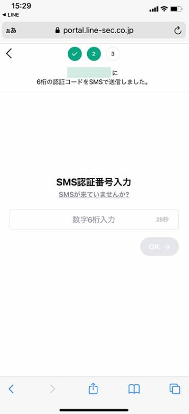 SMS認証番号の入力画面