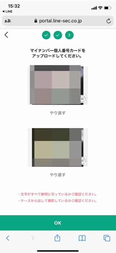 表画像、うら画像両方ともアップロードした状態