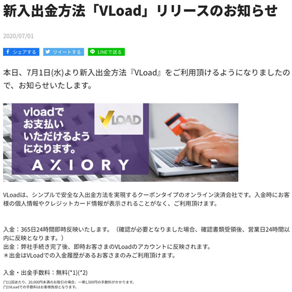 アキシオリーの新出金方法VLoadリリースのお知らせ