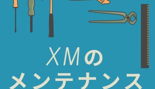 XMのメンテナンスを分かりやすく解説。時間はいつ?