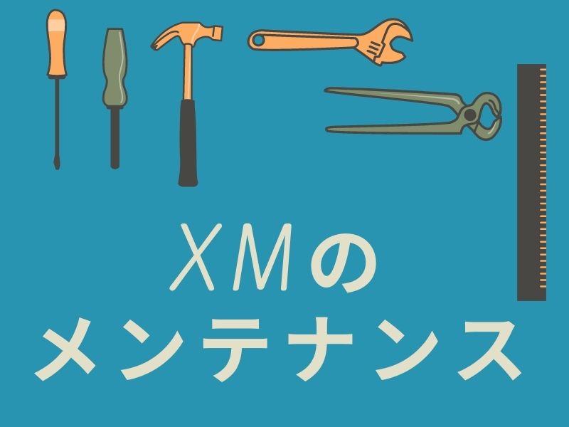 XMのメンテナンス