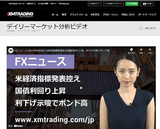 デイリーマーケット分析ビデオのページ