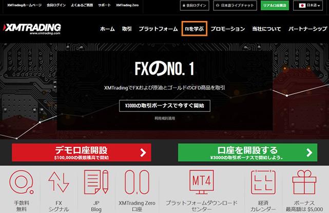 XM公式サイトの「FXを学ぶ」