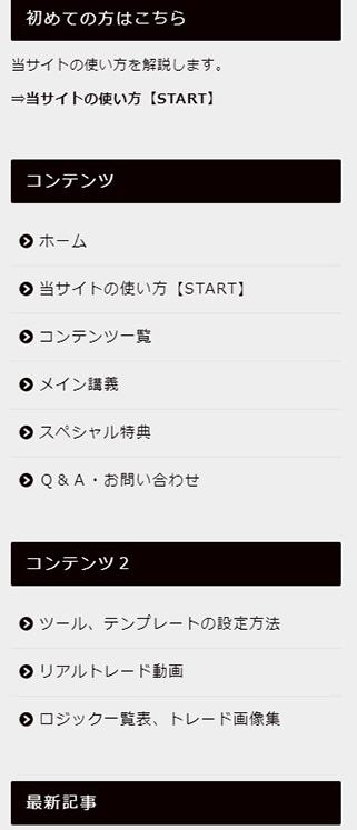 モンスタースキャルFXの会員サイト